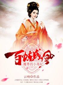 百炼成凰:魔尊的小毒妃