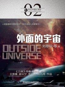 外面的宇宙