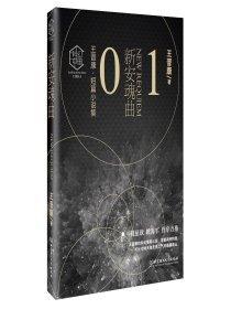 《新安魂曲》     王晋康科幻精选集1