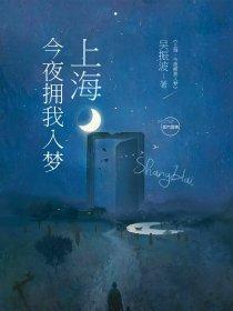上海,今夜拥我入梦