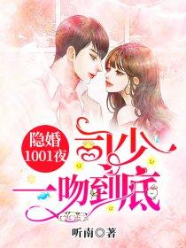 隐婚1001夜:司少,一吻到底