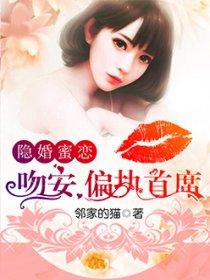 隐婚蜜恋:吻安,偏执首席