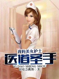 医道圣手:我的美女护士