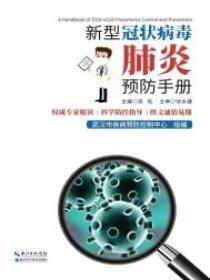 新型冠状病毒肺炎预防手册(最终)