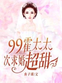 帝少99次求婚:霍太太,超甜!