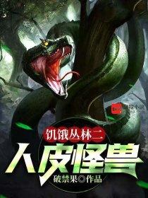 饥饿丛林二:人皮怪兽