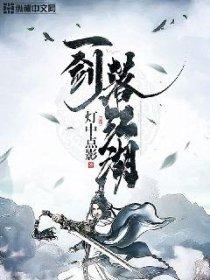 一剑落江湖