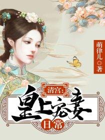 清宫:皇上宠妻日常