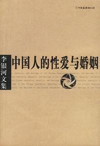 中国人的性爱与婚姻(全本)