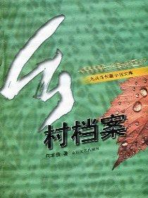 乡村档案(全本)