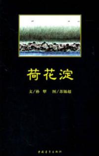 荷花淀(全本)