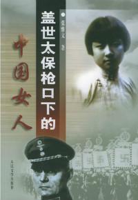 盖世太保枪口下的中国女人(全本)
