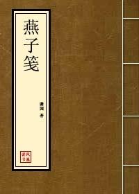 燕子笺 (全本)