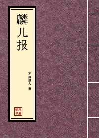 麟儿报 (全本)
