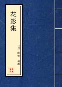 花影集 (全本)
