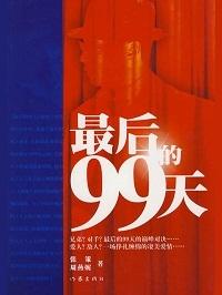 最后的99天(全本)