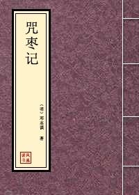 咒枣记(全本)