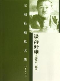 谍海奸雄:土肥原贤二秘录