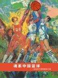 魂系中国篮球-与马杰三将军篮球之缘