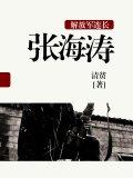 解放军连长张海涛