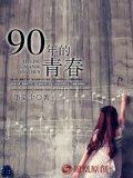 90年的青春