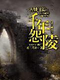 古城迷踪:千年怨陵