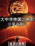 大中华帝国之崛起