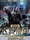 异界亡灵帝国