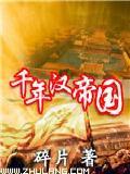 千年汉帝国