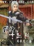 神农十三剑