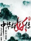 中华群妖传