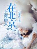 上海丽人在北京