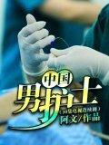 中国男护士(30集电视连续剧)