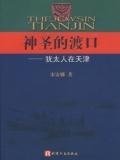 神圣的渡口:犹太人在天津
