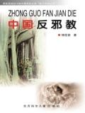 中国反邪教