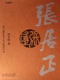 张居正(全4册)