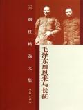 毛澤東周恩來與長征