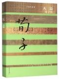 天道:荀子传