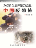 中国反恐怖