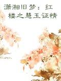 潇湘旧梦:红楼之慧玉证情