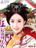 王的朝鲜美人