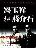 蔣介石和他的密友與政敵(下)