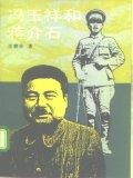 冯玉祥和蒋介石