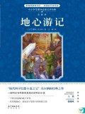 地心游记(中小学生课外必读文学经典)