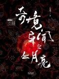 奇境异闻之血月亮(罪推理事务所)