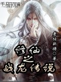 修仙之战龙传说