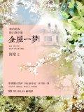 我的朋友陈白露小姐:金屋一梦