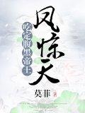 凤惊天:吃定腹黑帝王