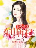 罪爱情迷:东山再起