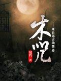 木咒——来自远古的禁忌